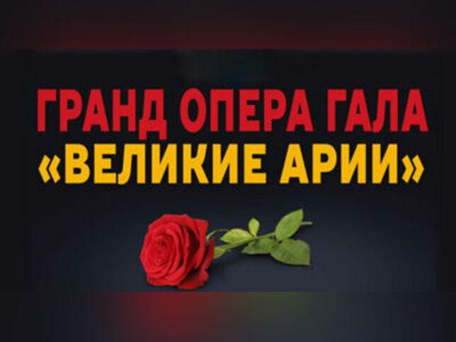 Концерт Солисты театра Ла Скала. Три тенора «Легендарные Арии» в Москве, 22 ноября 2020 г., Московский Международный Дом Музыки
