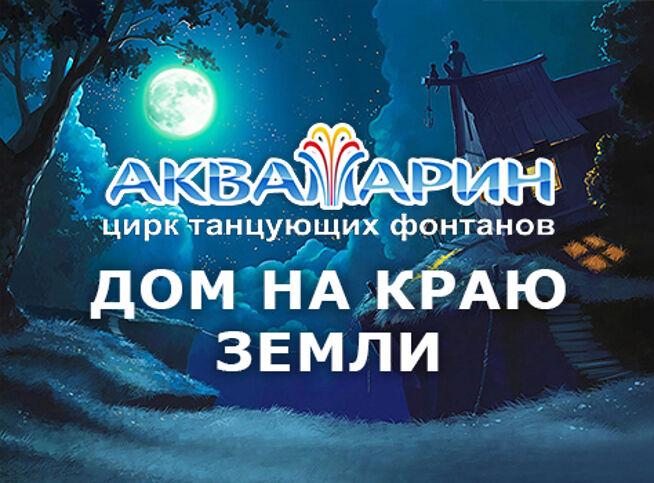 Дом на краю земли в Москве, 26 сентября 2020 г., Цирк Танцующих Фонтанов Аквамарин