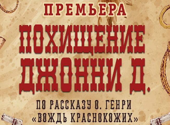 Вождь краснокожих в Москве, 14 ноября 2020 г., Московский Международный Дом Музыки
