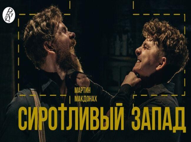 Сиротливый запад в Москве, 19 сентября 2020 г., Театр Постскриптум