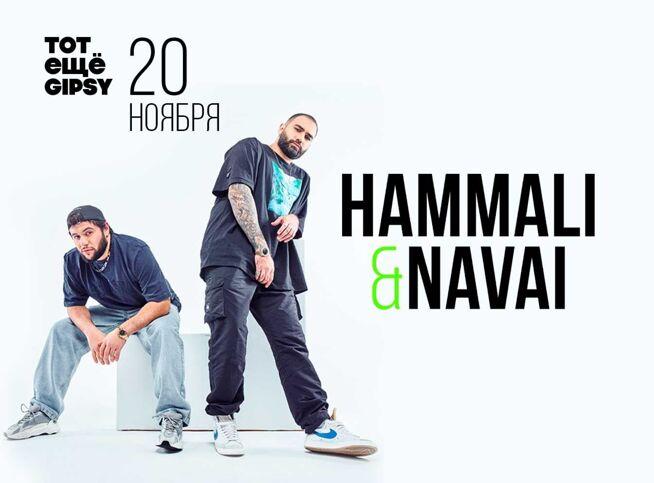 Концерт HammAli & Navai в Москве, 21 ноября 2020 г., Gipsy