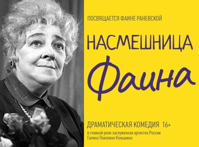 Насмешница Фаина в Москве, 19 декабря 2020 г., Центр-Музей В. Высоцкого
