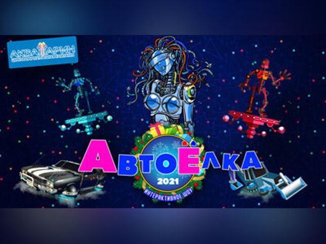АвтоЁлка Цирка Аквамарин в Москве, 16 января 2021 г., Аэродром «Быково»