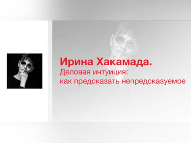 Ирина Хакамада. Деловая интуиция: как предсказать непредсказуемое в Москве, 21 октября 2020 г., Отель «Савой»