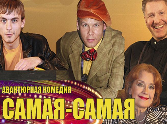 Самая-самая в Москве, 22 ноября 2020 г., Театр Русская Песня (На Олимпийском Проспекте)