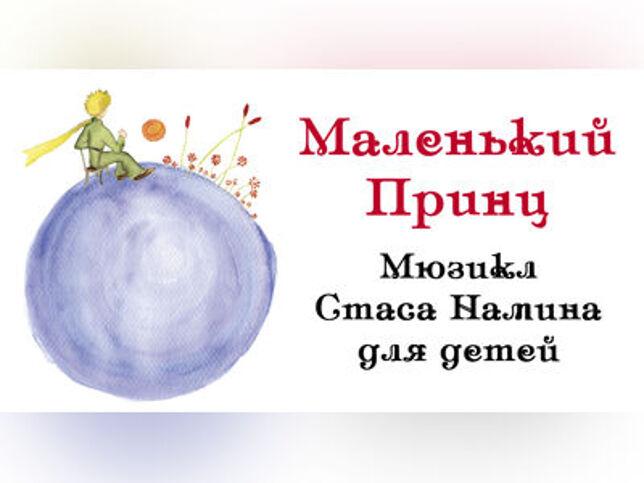 Маленький принц. Театр Стаса Намина в Москве, 22 ноября 2020 г., Театр Музыки И Драмы Стаса Намина