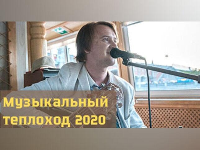 Концерт Возьмемся за руки, друзья в Москве, 24 сентября 2020 г., Причал Устьинский Мост