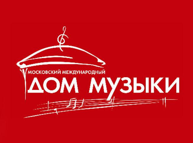 Двенадцать месяцев в Москве, 5 декабря 2020 г., Московский Международный Дом Музыки