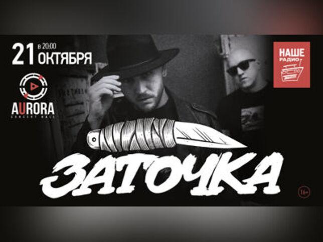 Концерт Заточка. Новый альбом в Санкт-Петербурге, 21 октября 2020 г., Aurora Concert Hall