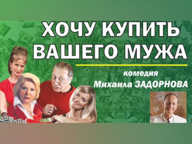 Хочу купить Вашего мужа в Владимир, 17 октября 2020 г., Одкии