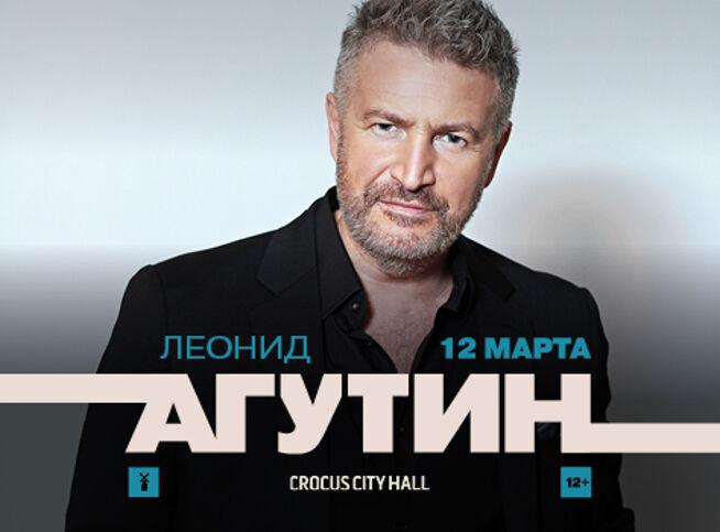 Концерт Леонида Агутина в Москве, 12 марта 2021 г., Крокус Сити Холл