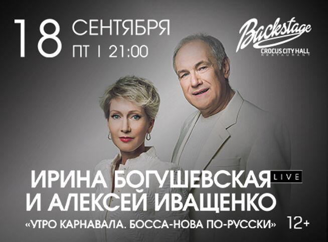 Ирина Богушевская и Алексей Иващенко в Москве, 19 сентября 2020 г., Ресторан Backstage