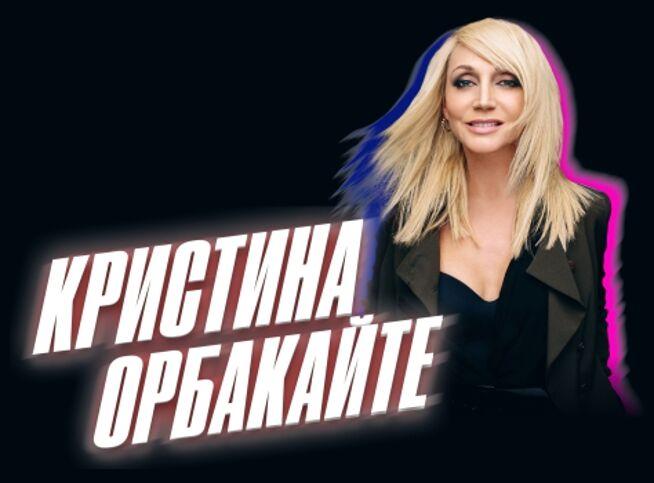 Концерт Кристины Орбакайте в Москве, 1 ноября 2020 г., Кц Зеленоград