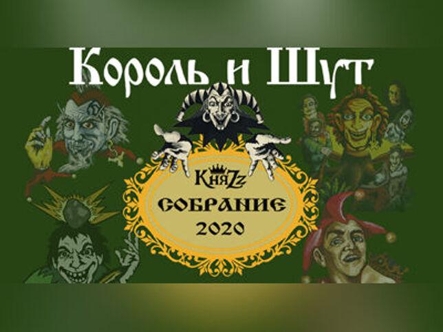 Концерт KnяZz. Король и Шут в Ростове-на-Дону, 30 июля 2021 г., Крыша Астор