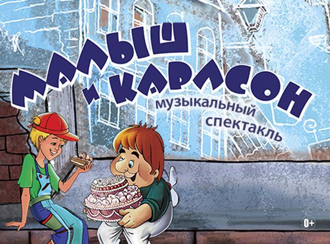 Малыш и Карлсон в Щелково, 6 декабря 2020 г., Щелковский Районный Культурный Комплекс