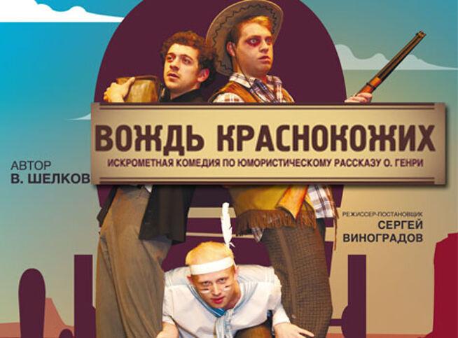 Вождь краснокожих в Москве, 27 сентября 2020 г., Театр П/Р А.Джигарханяна Филиал