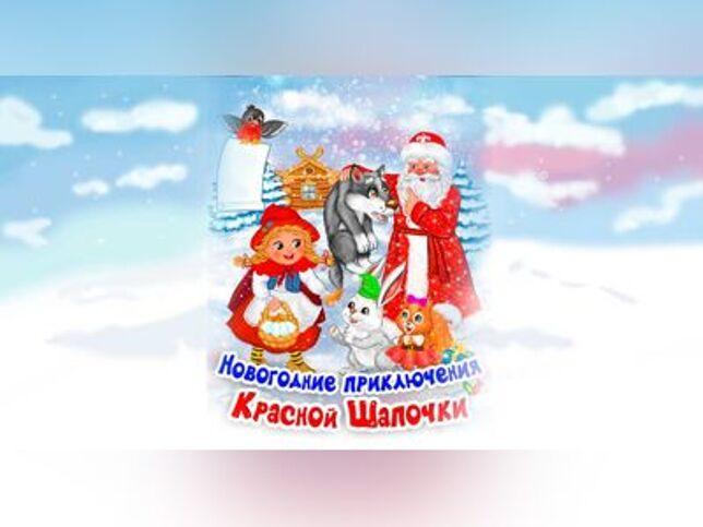 Новогоднее путешествие Красной Шапочки в Казани, 27 декабря 2020 г., Татарская Государственная Филармония Имени Габдуллы Тукая