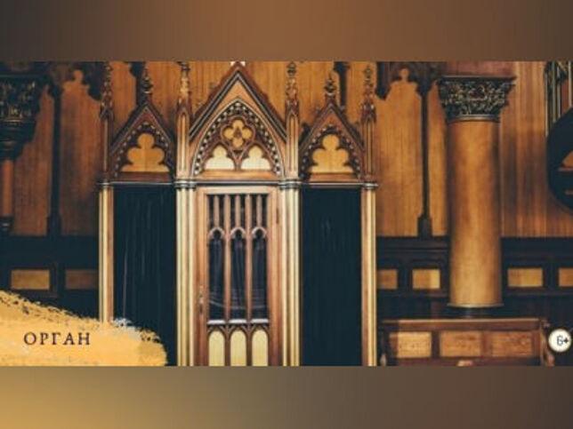 Концерт Три века органной музыки. От Баха до Брамса в Москве, 24 октября 2020 г., Англиканский Собор Святого Андрея