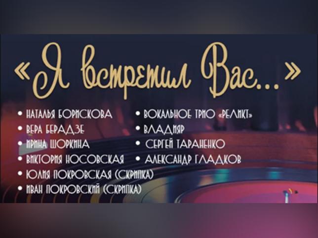 Концерт Романс-коллекция 4. Я встретил Вас... в Москве, 28 октября 2021 г., Москонцерт