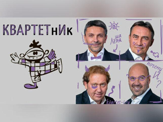 Квартетник в Москве, 26 декабря 2020 г., Дк Им. Зуева