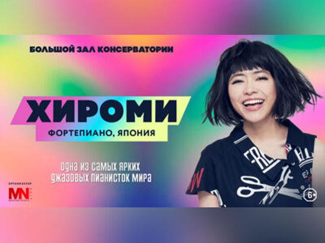 Концерт Хироми в Москве, 12 апреля 2021 г., Московская Консерватория Им. П.И.Чайковского