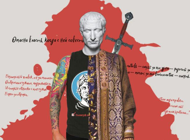 Юлий Цезарь в Москве, 10 октября 2020 г., Московский Драматический Театр Модернъ
