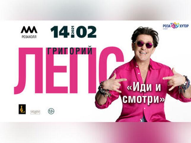 Концерт Григория Лепс. Иди и смотри в Сочи, 14 февраля 2021 г., Роза Холл