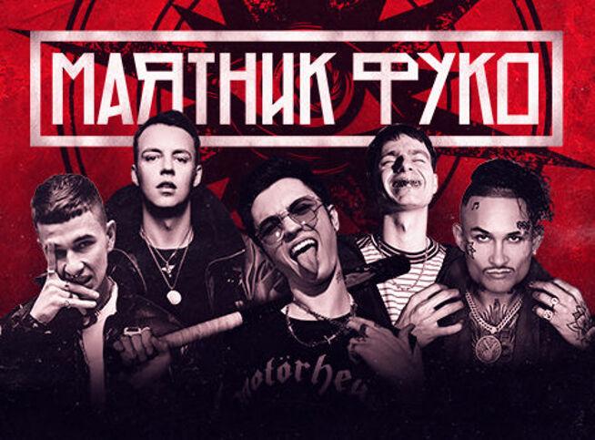 Концерт Маятника Фуко в Санкт-Петербурге, 21 мая 2021 г., Ск Юбилейный