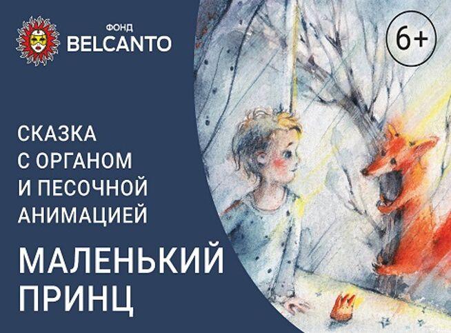 Сказка с органом и песочной анимацией «Маленький принц» в Москве, 24 октября 2020 г., Московская Консерватория Им. П.И.Чайковского