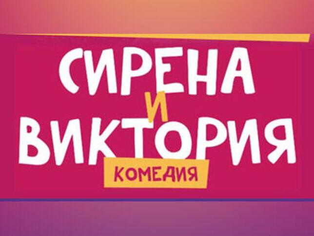 Сирена и Виктория в Санкт-Петербурге, 20 ноября 2020 г., Дк Им. Ленсовета