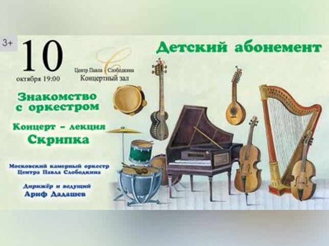 Концерт Детский абонемент. Знакомство с оркестром в Москве, 10 октября 2020 г., Центр Павла Слободкина