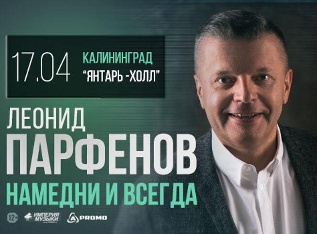 Концерт Леонида Парфенова. Намедни и Всегда в Калининграде, 4 марта 2021 г., Янтарь-Холл