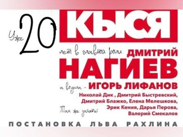 Кыся в Москве, 17 февраля 2021 г., Крокус Сити Холл