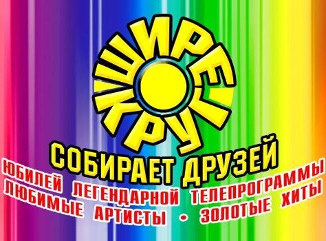 Концерт «Шире круг» в кругу друзей в Москве, 27 марта 2021 г., Храм Христа Спасителя