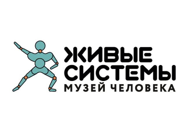 Музей человека «Живые системы» в Москве, 30 декабря 2020 г., Музей Человека «Живые Системы»