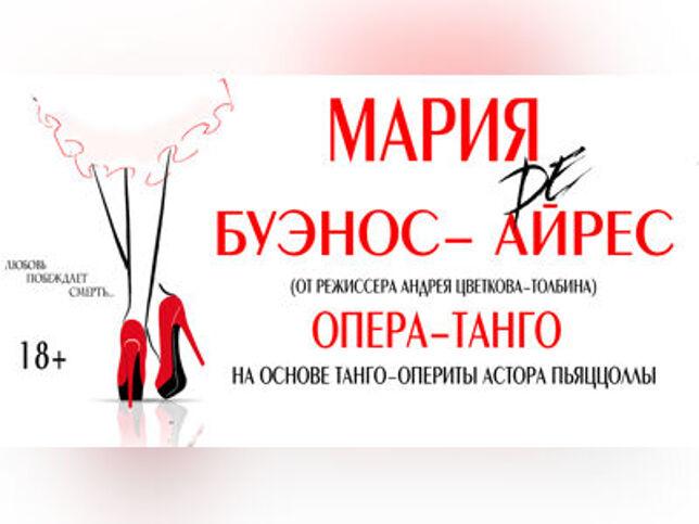 Концерт Мария де Буэнос-Айрес в Москве, 23 октября 2020 г., Фольклорный Центр Л. Рюминой