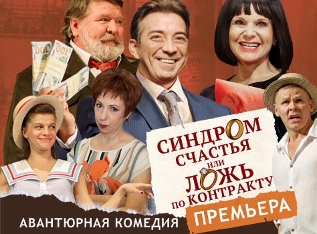 Синдром счастья, или Ложь по контракту в Санкт-Петербурге, 1 ноября 2020 г., Мюзик-Холл