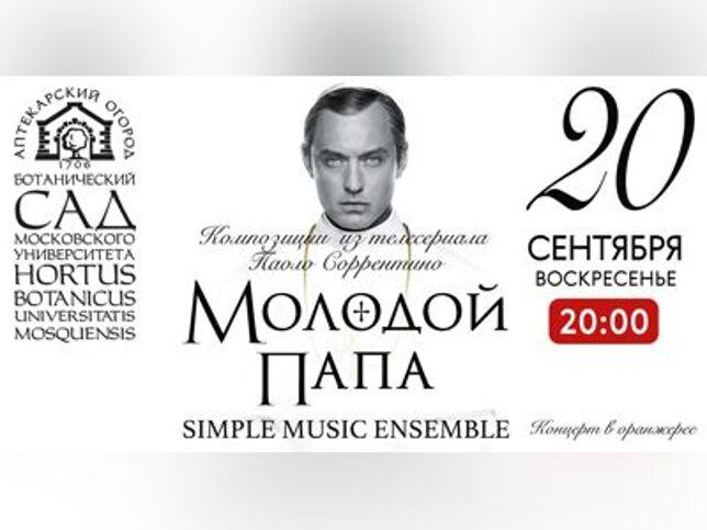 Концерт Музыка из сериала Молодой Папа. Simple Music Ensemble. Концерт в оранжерее в Москве, 21 сентября 2020 г., Аптекарский Огород