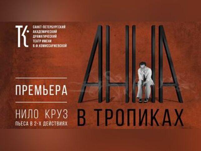 Анна в тропиках в Санкт-Петербурге, 24 декабря 2020 г., Театр Им. В.Ф. Комиссаржевской
