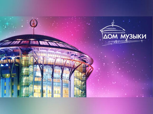 Концерт «Золушка» спесочной анимацией. Квартет «Мелодион» в Москве, 21 февраля 2021 г., Московский Международный Дом Музыки