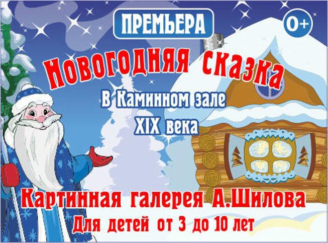 Северная сказка Дедушки Мороза в Москве, 26 декабря 2020 г., Галерея Александра Шилова