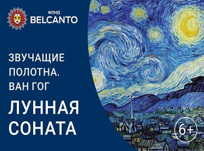 Ван Гог. Лунная соната в Москве, 8 октября 2020 г., Москонцерт