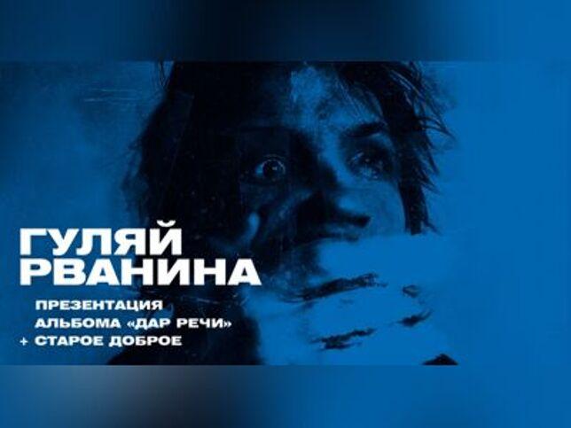 Концерт Гуляй Рванина / Чёрная Экономика / в Санкт-Петербурге, 5 декабря 2020 г., Ласточка