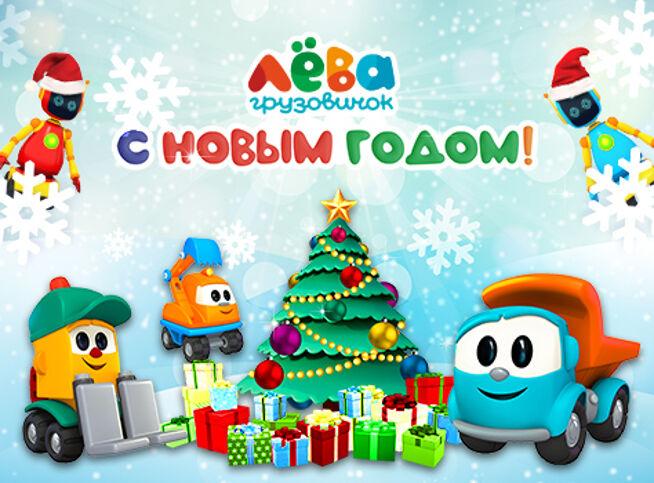 Грузовичок Лёва: С Новым Годом в Москве, 20 декабря 2020 г., Тц Москворечье