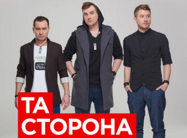 Концерт Та Сторона в Москве, 19 сентября 2020 г., Клуб Live Stars
