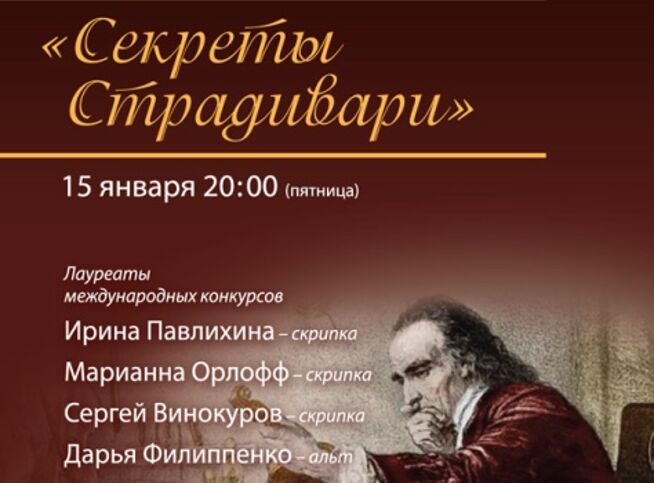 Концерт Аб.7 Секреты семьи Страдивари в Новосибирск, 27 декабря 2020 г., Государственный Концертный Зал Им. А.М. Каца