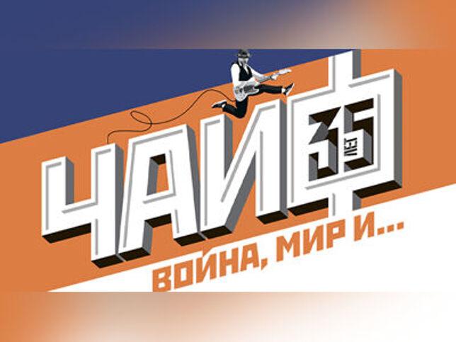 Концерт Чайфа в Ростове-на-Дону, 26 июня 2021 г., Крыша Астор