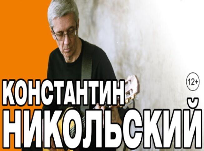 Концерт Константина Никольского в Орехово-Зуево, 21 ноября 2020 г., Кдц «Зимний Театр»