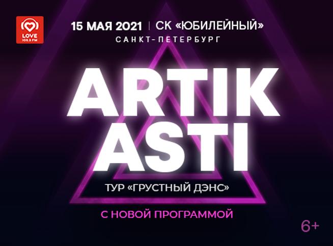 Концерт Artik & Asti в Санкт-Петербурге, 15 мая 2021 г., Ск Юбилейный