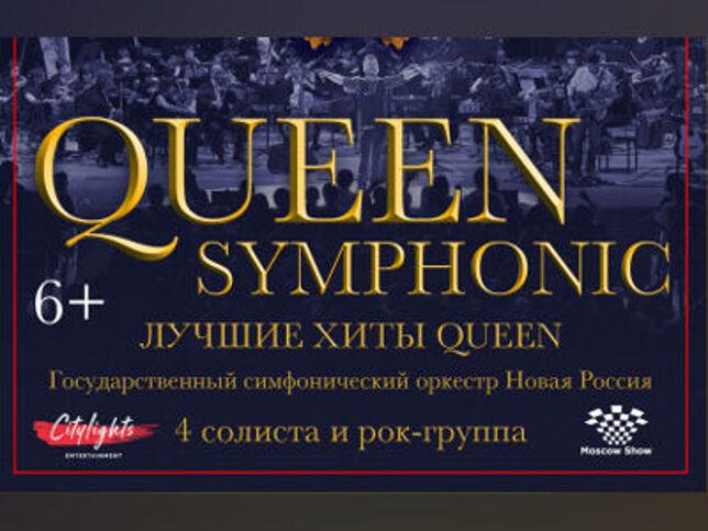 Концерт Queen Rock and Symphonic Show в Санкт-Петербурге, 15 октября 2021 г., Бкз Октябрьский